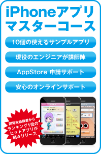 iPhoneマスターコース